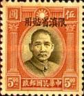 [China Empire Postage Stamps Overprinted - 2 Inner Circles in Sun Above Head, type D6]