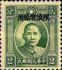 [China Empire Postage Stamp Overprinted - 1 Inner Circle in Sun Above Head, type E]