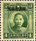 [China Empire Postage Stamp Overprinted - 1 Inner Circle in Sun Above Head, type E1]