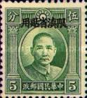 [China Empire Postage Stamp Overprinted - 1 Inner Circle in Sun Above Head, type E2]