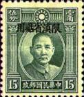 [China Empire Postage Stamp Overprinted - 1 Inner Circle in Sun Above Head, type E3]