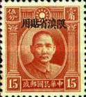 [China Empire Postage Stamp Overprinted - 1 Inner Circle in Sun Above Head, type E4]