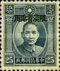 [China Empire Postage Stamp Overprinted - 1 Inner Circle in Sun Above Head, type E5]