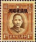 [China Empire Postage Stamp Overprinted - 1 Inner Circle in Sun Above Head, type E6]