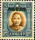 [China Empire Postage Stamp Overprinted - 1 Inner Circle in Sun Above Head, type E7]