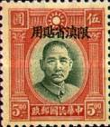 [China Empire Postage Stamp Overprinted - 1 Inner Circle in Sun Above Head, type E8]