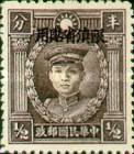 [China Empire Postage Stamps Overprinted, type F]