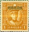 [China Empire Postage Stamps Overprinted, type F1]