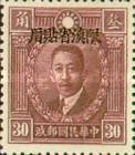 [China Empire Postage Stamps Overprinted, type F10]