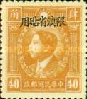 [China Empire Postage Stamps Overprinted, type F11]