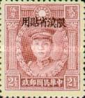 [China Empire Postage Stamps Overprinted, type F2]
