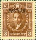 [China Empire Postage Stamps Overprinted, type F3]
