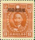 [China Empire Postage Stamps Overprinted, type F4]