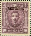 [China Empire Postage Stamps Overprinted, type F5]