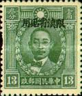 [China Empire Postage Stamps Overprinted, type F6]