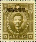 [China Empire Postage Stamps Overprinted, type F8]
