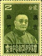 [China Empire Postage Stamps Overprinted, type G]