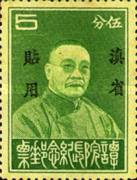 [China Empire Postage Stamps Overprinted, type G1]