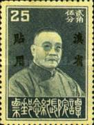 [China Empire Postage Stamps Overprinted, type G2]