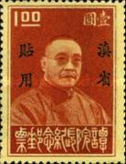[China Empire Postage Stamps Overprinted, type G3]