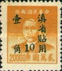 [China Empire Postage Stamps Surcharged, type H3]