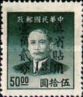 [China Empire Postage Stamps Surcharged, type H5]