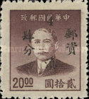 [China Empire Postage Stamps Surcharged, type I]