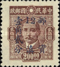 [China Empire Postage Stamps Surcharged, type I1]